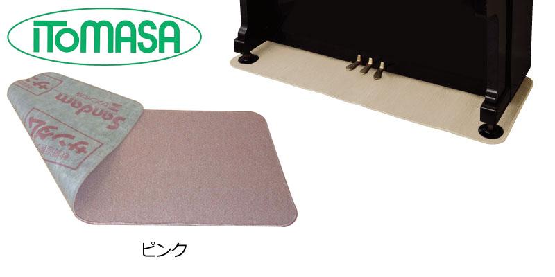 【送料無料】イトマサ ITOMASA 防音絨毯/ピンク アップライトピアノ/電子ピアノ(デジタルピアノ)用【smtb-TK】