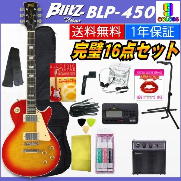 【送料無料】ブリッツ BLITZ BLP-450/完璧16点セット/ミニアンプ ARIA/アリアファミリー・ブランド【smtb-TK】