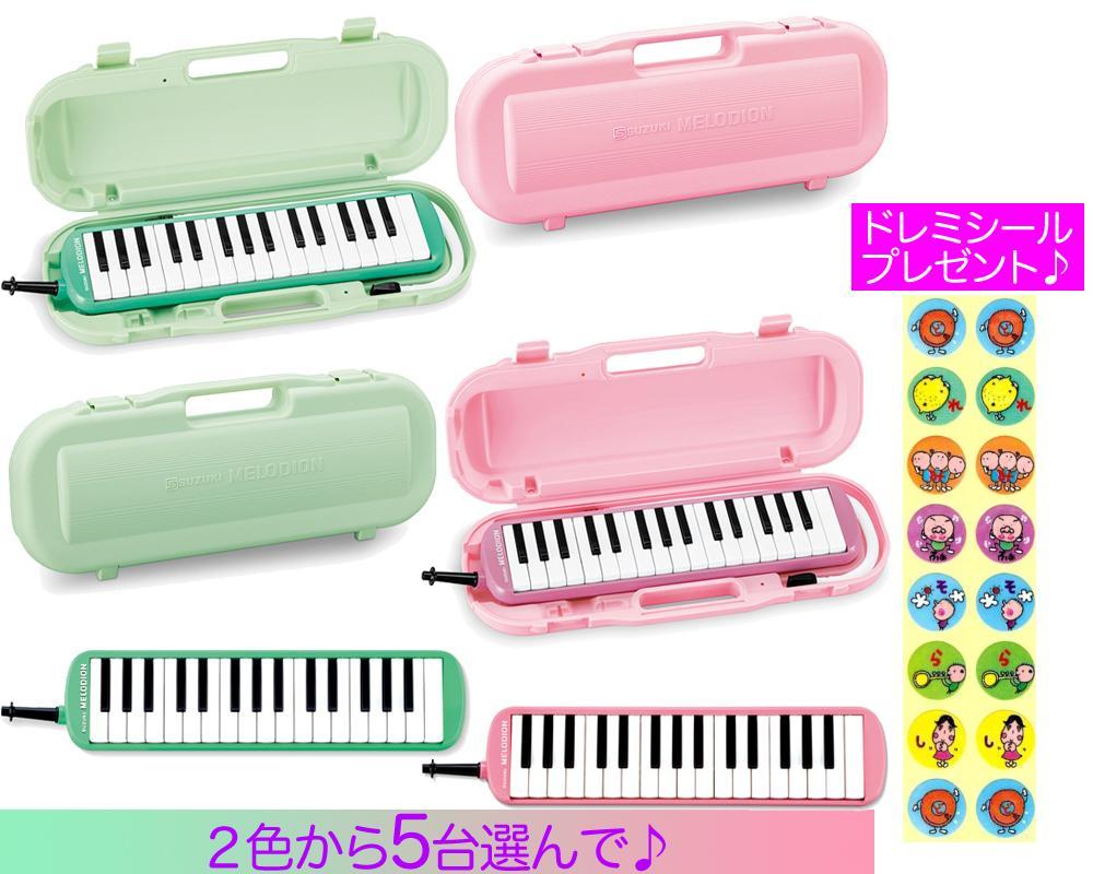 【送料無料】鈴木楽器 スズキ SUZUKI MXA-32G / MXA-32P 5台/ドレミシール付 メロディオン 32鍵 鍵盤ハーモニカ【smtG-TK】