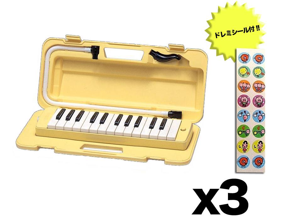 【ドレミシール付】【3台セット】ヤマハ YAMAHA YAMAHA P-25F×3台(数量限定ドレミシール3枚付) 鍵盤ハーモニカの定番ピアニカ, じんぼ商店:930a6721 --- officewill.xsrv.jp