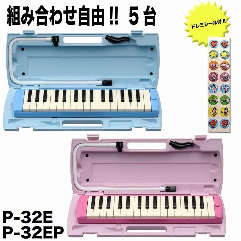 あす楽 安心と信頼 ドレミシール+小分け袋×台数分プレゼント YAMAHA P-32E P-32EP 組合せ自由5台 AL完売しました 送料無料 smtb-TK 鍵盤ハーモニカの定番ピアニカ