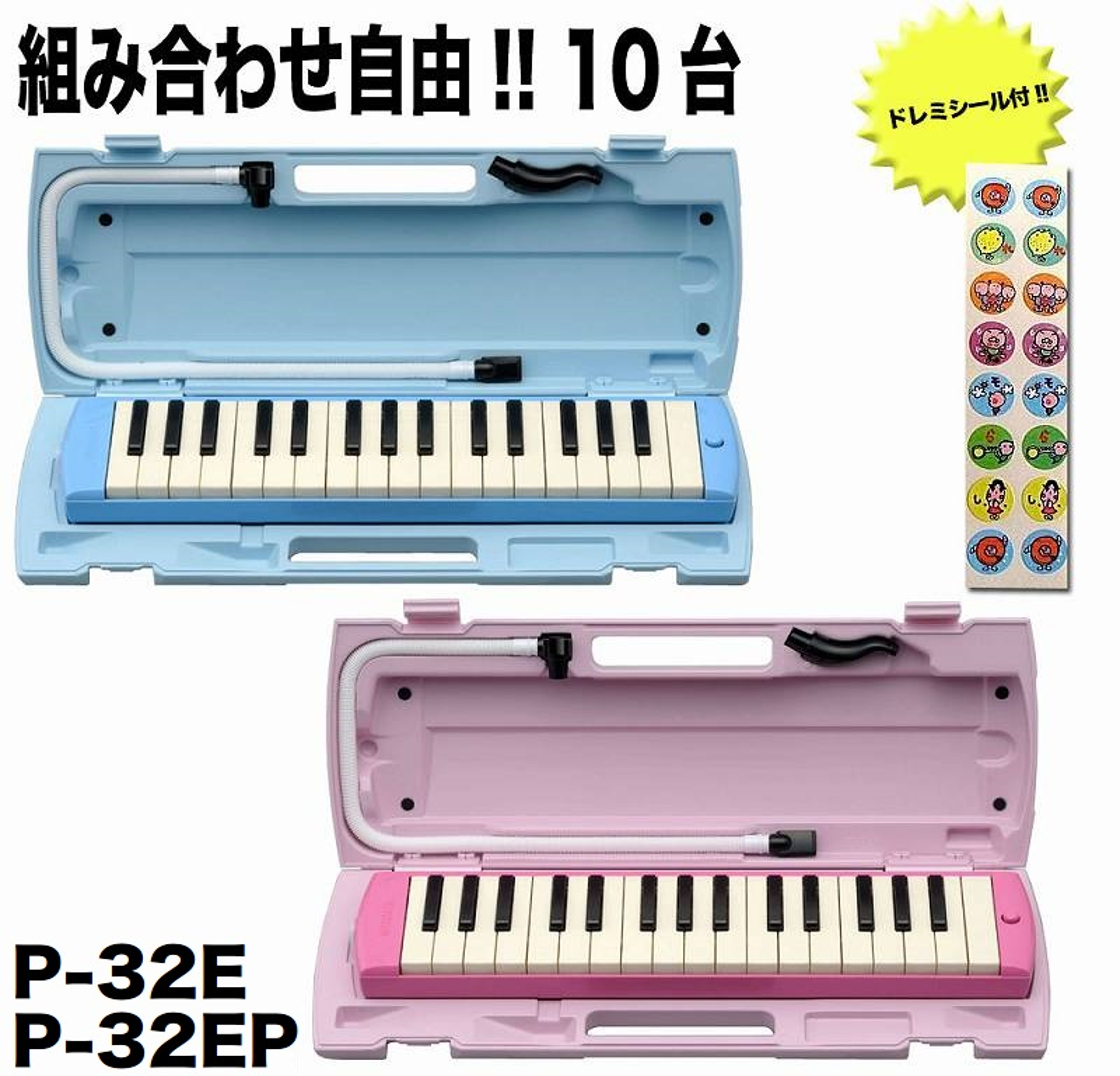 【送料無料】ヤマハ YAMAHA P-32E/P-32EP(組合せ自由10台)(数量限定ドレミシール10枚付) 鍵盤ハーモニカの定番ピアニカ【smtb-TK】