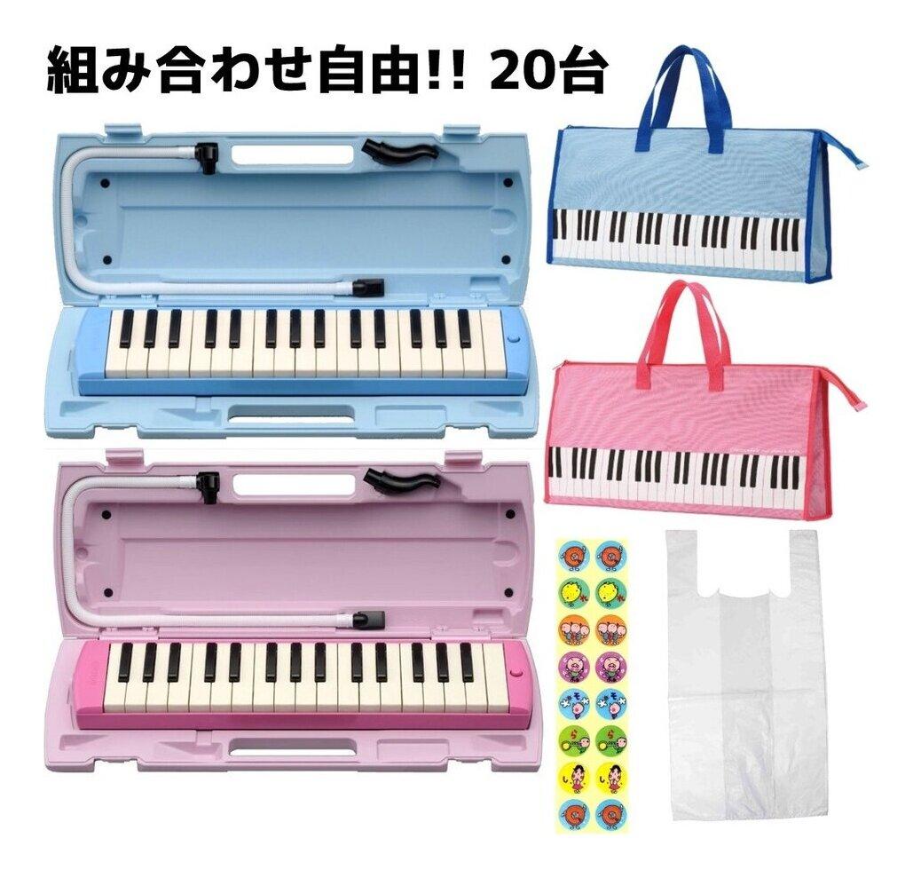 【ポイント2倍】【送料無料】ヤマハ YAMAHA P-32E/P-32EP(組合せ自由20台)(数量限定ドレミシール20枚付) 鍵盤ハーモニカの定番ピアニカ【smtb-TK】