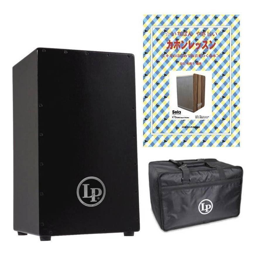 【送料無料】ラテン・パーカッション Latin Percussion LP LP1428NY+LP523+本 Black Box Cajon Made in USA カホン/教則本+純正バッグ付【smtb-TK】