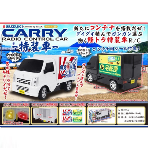 The special equipment car refrigerator car insulated truck which radio  control RC sea bass carry SUZUKI CARRY special equipment car light car  light