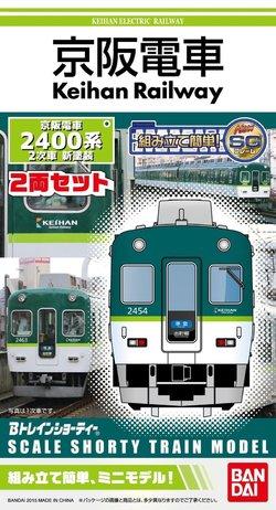 B Shorty Keihan railway series 2400 2nd car new color (first + Middle 2-car  set) train model N scale railway Otsu line Bandai