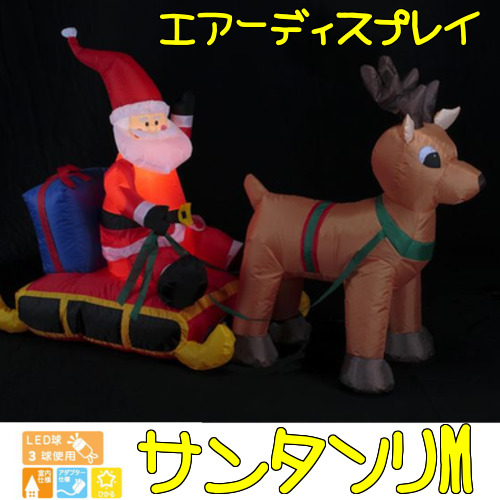 【送料無料】エアーディスプレイ(M) サンタソリ WG-4505 室内用 サンタクロース クリスマス ディスプレイ クリスマスイルミネーション