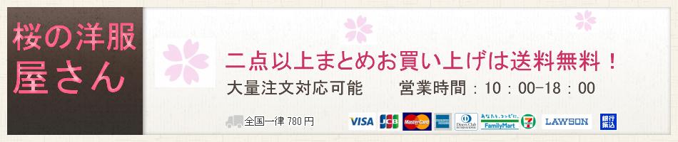 桜の洋服屋さん:桜の服屋さんの商品は最新と品質保証です。