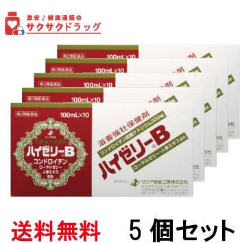 【第2類医薬品】ハイゼリーB 100mlX10本×5個セット