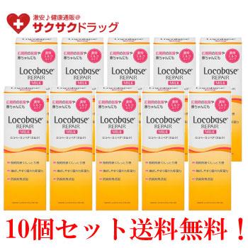 【第一三共】ロコベース リペアミルク 48g【10個セット】