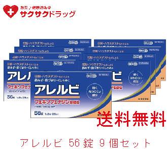 【第2類医薬品】皇漢堂製薬 アレルビ56錠 第2類医薬品 医薬品 鼻炎【9個セット】
