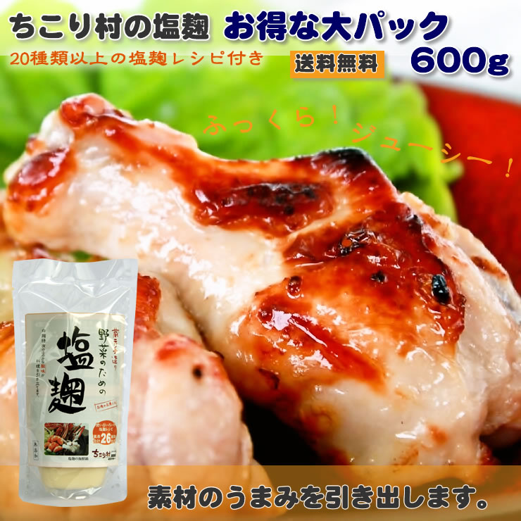 Sachiko baby-sitter Brewers hand making salt malt deals big Pack 600 g-on vegetables, meat and fish, marinated and grilled spiced! popular all-purpose flavoring additive-free sale convenient tube type