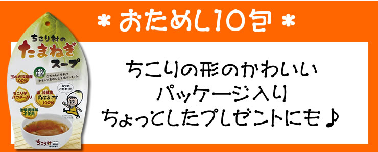 Chemical seasonings and sugar free! Sachiko baby-sitter domestic onion soup sachet packaging-5 g x 10pk