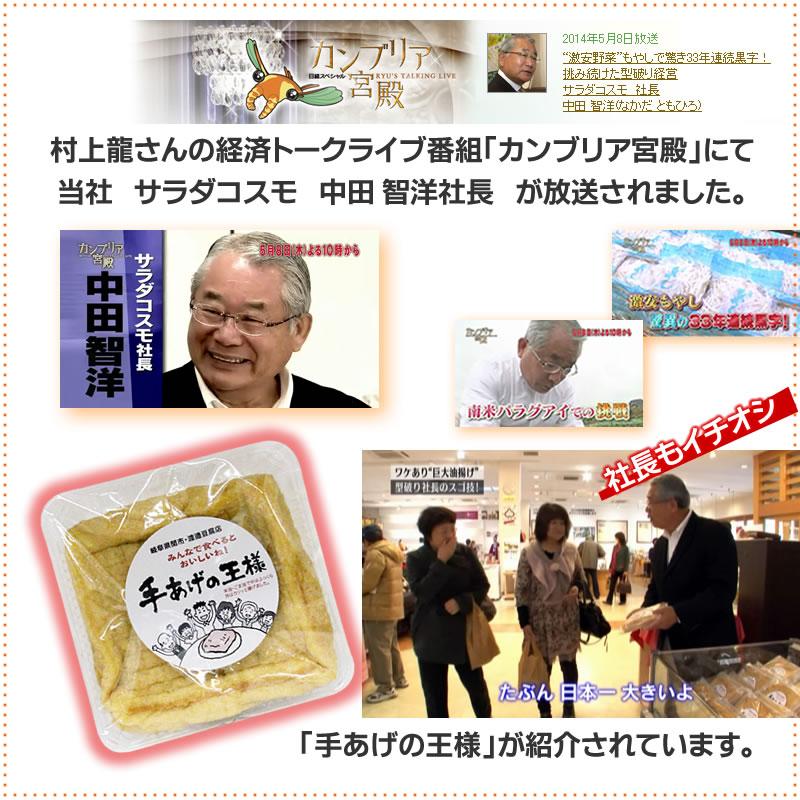 たぶん日本一?!手あげの王様【米油・ごま油で揚げました】●みんなでたべるとおいしいね!