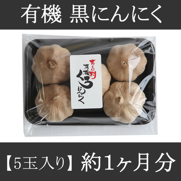 Sachiko enters the baby-sitter organic 5 ball-standard organic grown garlic approximately one month he has food reserves ギアリンクス was fermented and aged in Gifu Prefecture is