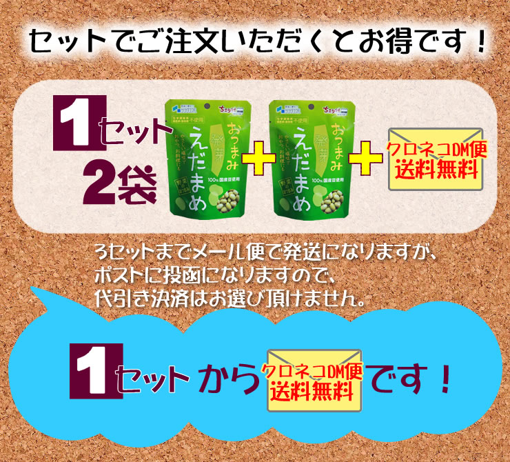 Appetizers sprouting green soybean 40 g × 2 bag Rakuten 1 place! Easier to eat Edamame flavor snacks domestic germinating soybeans, dry Pack