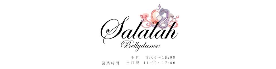 Salalah 楽天市場店:ベリーダンス衣装の専門店 オーダー衣装、レッスンウェアなど各種取り揃え