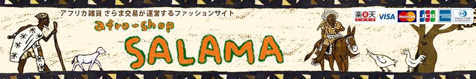 SALAMA:アフリカ雑貨さらま交易が運営するファッションサイト。