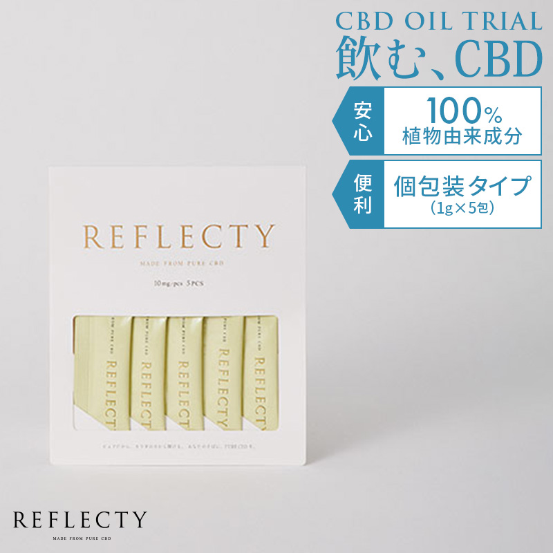 あなたが本来持つ身体のコンディションを整え、健康的に生きていく。ピュアだから、カラダの中から輝ける。 REFLECTY リフレクティ CBD OIL 1g×5包 (1包 CBD 10mg) 飲むCBD オイル オーガニック ヨガ カンナビノイド トライアル お試し mctオイル cbdオイル サプリ シービーディー 美容 効果 リラクゼーション リフレッシュ 植物由来100% 料理 持ち運び 旅行 お出かけ 個包装
