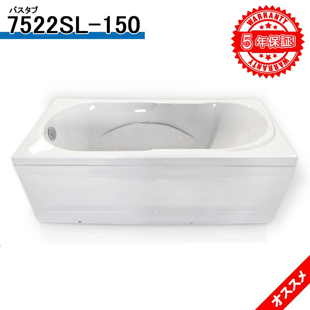 浴槽 7522SL-150 150x72x42h 5年保証FRP 据え置浴槽 置き型風呂 据置タイプ エプロン付き 洋式 単体浴槽 設置工事簡単