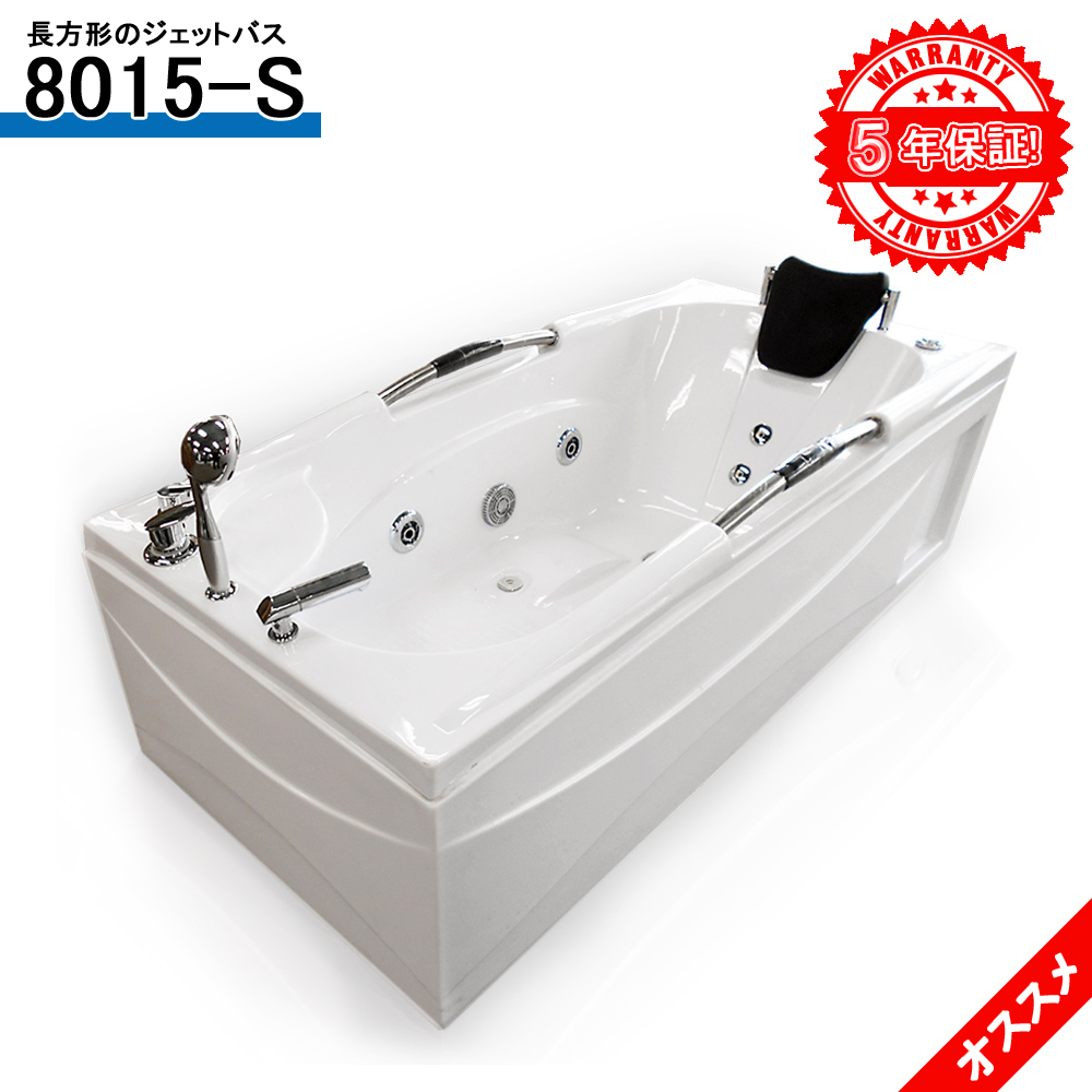 ジェット浴槽◆8015-S◆150x80x63h◆低価格◆5年間の長期保証◆ショールーム多く開設中◆建築会社で販売しております◆お風呂