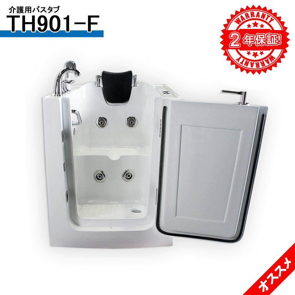 開閉ドア付き楽にまたげる浴槽 TH901-F 78 5x100 5x96h 2年保証 ご年配の方用バスタブ バスチェア内蔵型 福祉用品 手すり ハンドシャワー 蛇口付き 高齢者施設向け