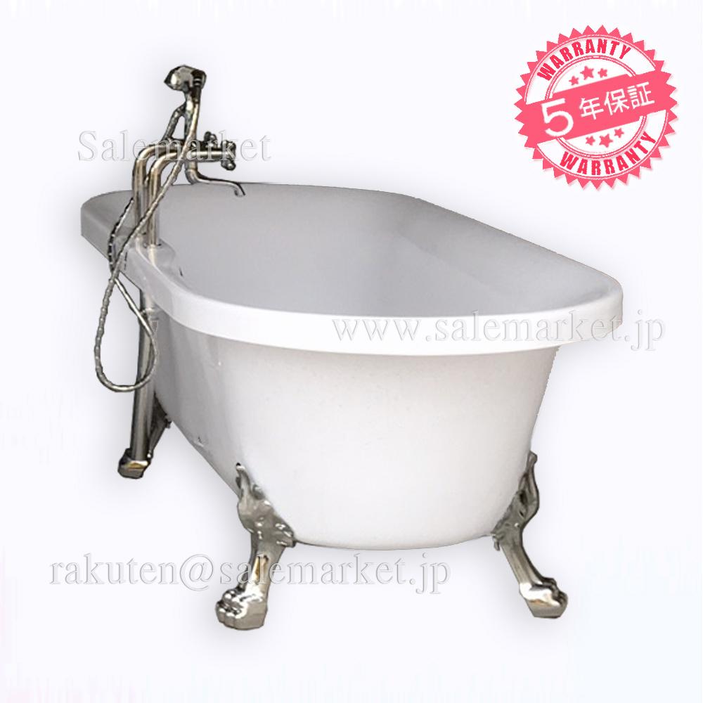 激安猫脚バスタブ・W180xD80xH64・猫足浴槽、2年保証付きお風呂(1975)置き型バスタブ、アクリル製・排水栓、オーバーフロー付き浴槽・蛇口、ハンドシャワーあり・エレガントな浴そう、家庭用バスタブ