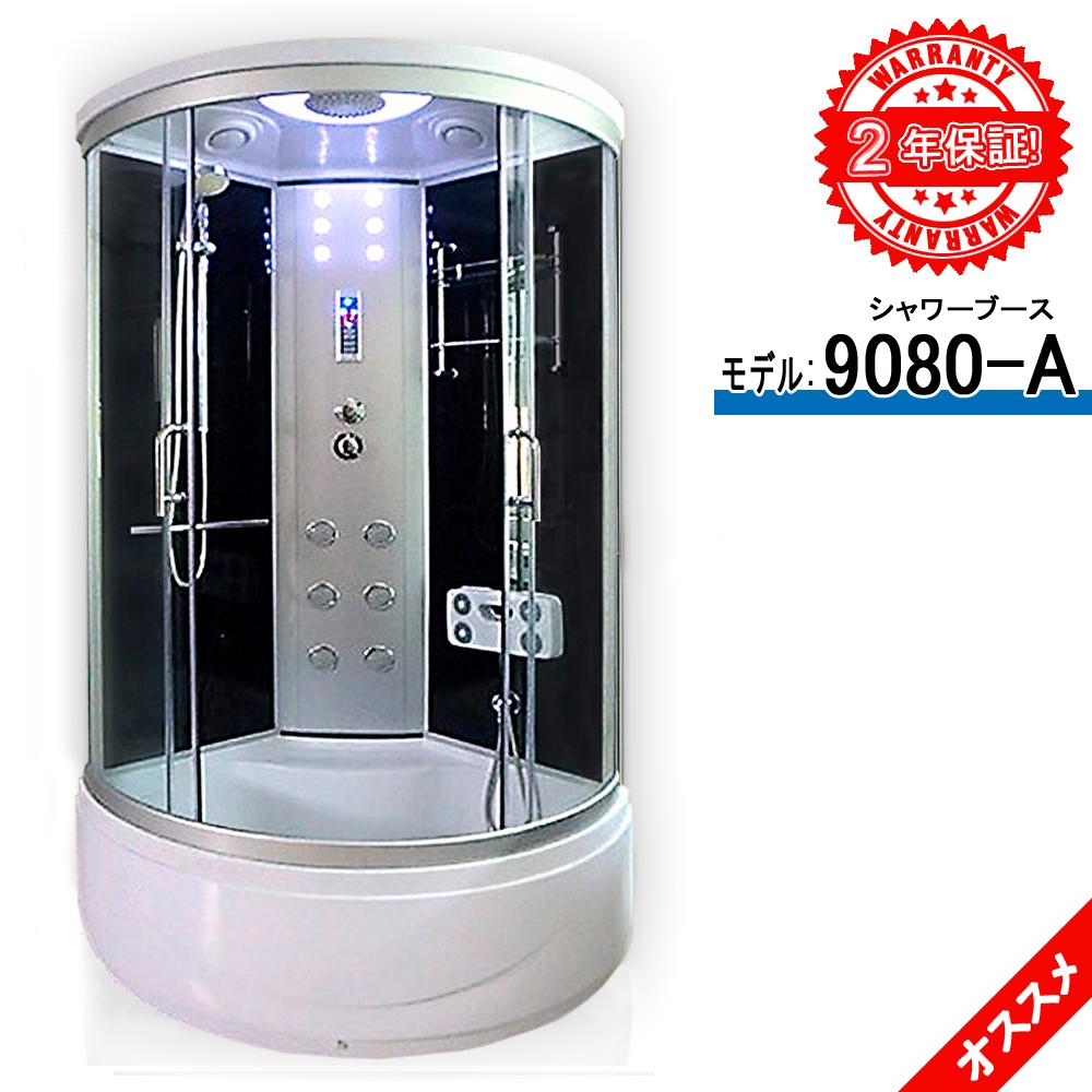 シャワーブース 9080-A 90x90x215h 浴室用品 組立設置工事簡単 深いトレー付き ハンドシャワー 入浴用品