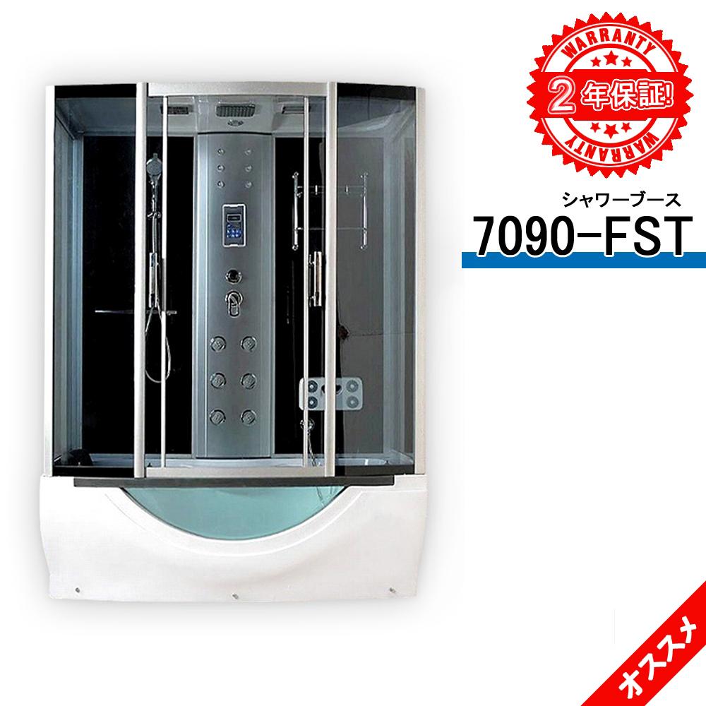 シャワーブース 7090-FST 170x90x220h 浴室用品 組立設置工事簡単 深いトレー付き ハンドシャワー 入浴用品