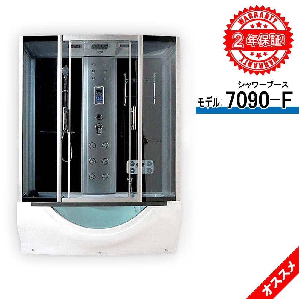 シャワーブース 7090-F 170x90x220h 浴室用品 組立設置工事簡単 深いトレー付き ハンドシャワー 入浴用品