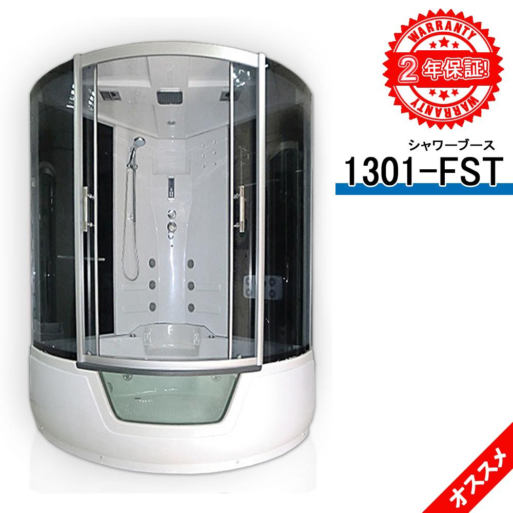 シャワールーム 1301-FST 130x130x220h 浴室用品 組立設置工事簡単 深いトレー付き ハンドシャワー 入浴用品