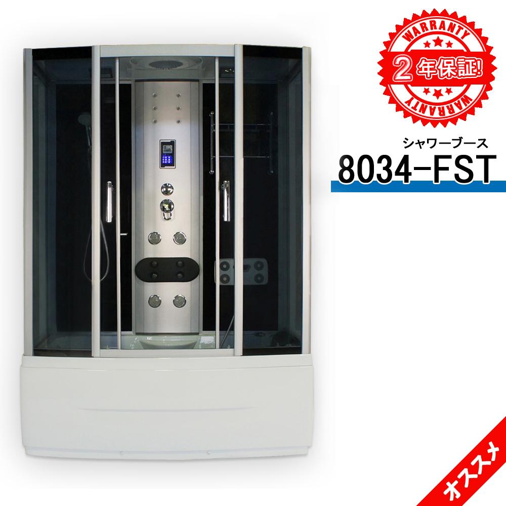 シャワーブース 8034-FST 150x85x220h 浴室用品 組立設置工事簡単 深いトレー付き ハンドシャワー 入浴用品