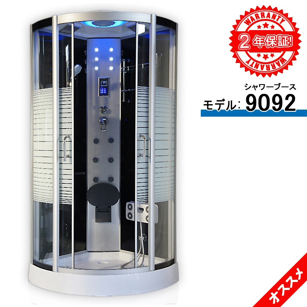 シャワーブース 9092 90x90x215h 浴室用品 組立設置工事簡単 浅いトレー付き ハンドシャワー 入浴用品
