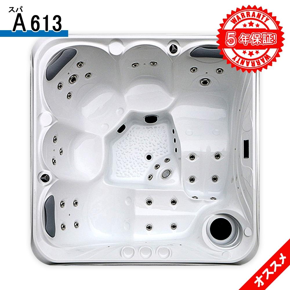 プール◆A613◆200x200x86h・5人用◆低価格◆5年間の長期保証◆ショールーム多く開設中◆建築会社で販売しております◆ 浴槽