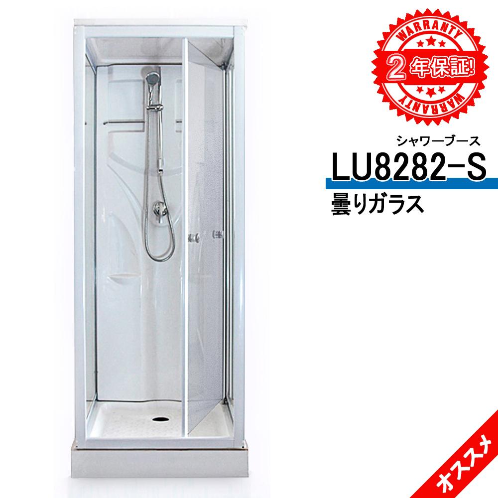 シャワーブース LU8282-S・曇りガラス 82x82x219h 浴室用品 組立設置工事簡単 浅いトレー付き ハンドシャワー 入浴用品