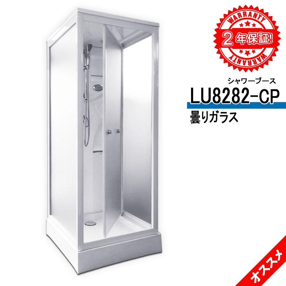 シャワーブース LU8282-CP・曇りガラス 82x82x219h 浴室用品 組立設置工事簡単 浅いトレー付き ハンドシャワー 入浴用品