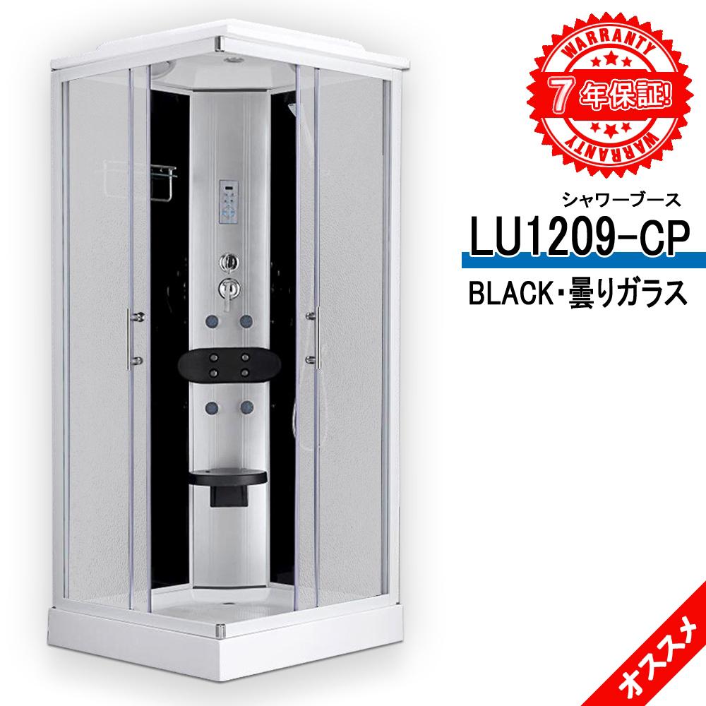 【秋セール】 全商品を低価格、長期保証でご提供いたします! シャワーキャビン・バスタブ・ジャグジー・ジェットバス・プール・SPA シャワーブース ・【7年間保証】・マッサージ・天井固定シャワー・ハンドシャワー・タオル掛け・LED・換気扇・コントロールパネル・90x90x215h・LU1209-CP・BLACK・曇りガラス