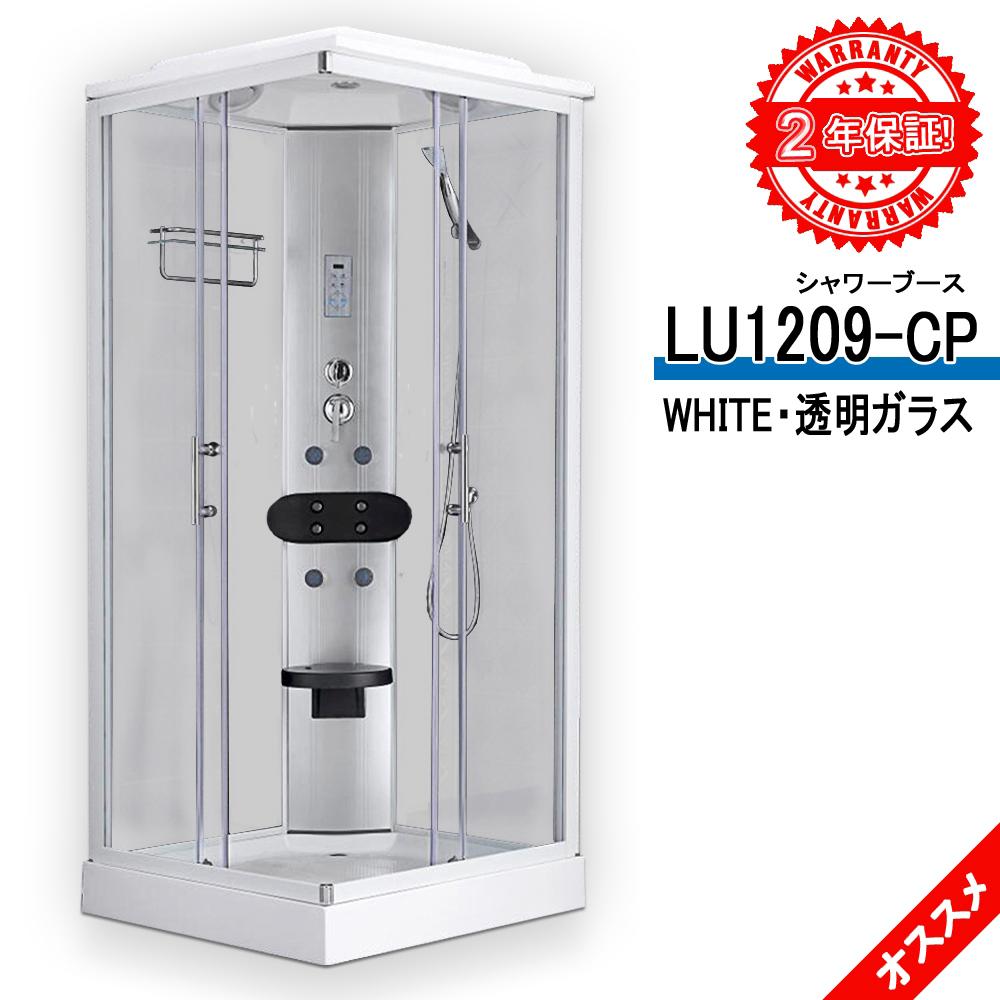 シャワーブース LU1209-CP・WHITE・透明ガラス 90x90x215h 浴室用品 組立設置工事簡単 浅いトレー付き ハンドシャワー 入浴用品