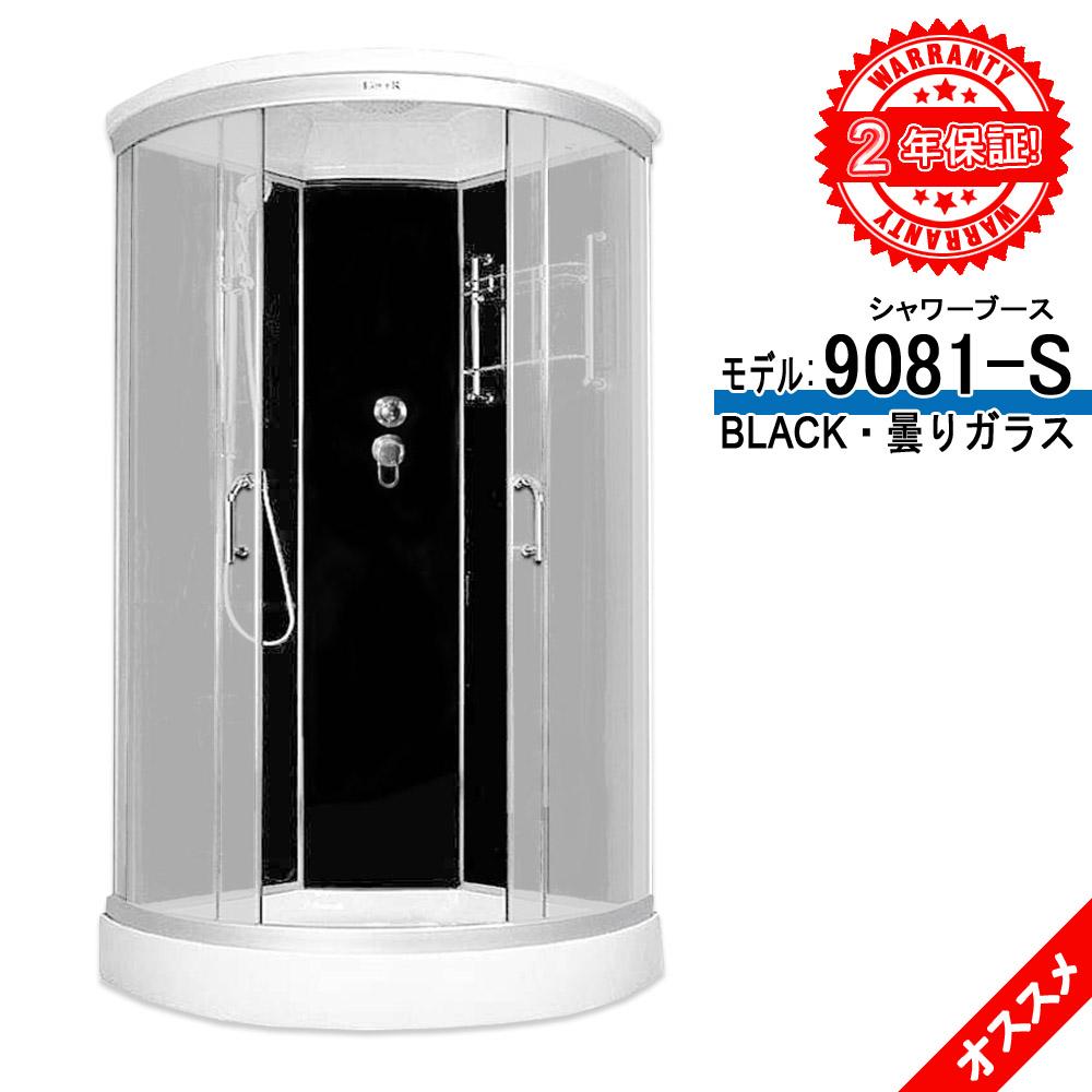 シャワーブース 9081-S・BLACK・曇りガラス 90x90x215h 浴室用品 組立設置工事簡単 浅いトレー付き ハンドシャワー 入浴用品