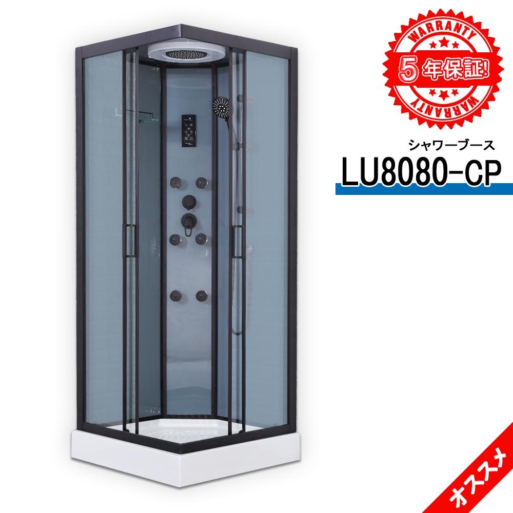 シャワーユニット◆LU8080-CP◆80x80x219h◆低価格◆5年間の長期保証◆ショールーム多く開設中◆建築会社で販売しております◆お風呂