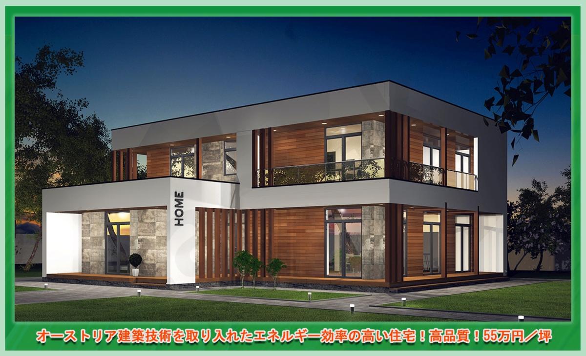 オーストリア建築技術を取り入れたエネルギー効率の高い住宅!高品質!55万円/坪 注文住宅・お取り寄せ【HT-285-86,5坪】