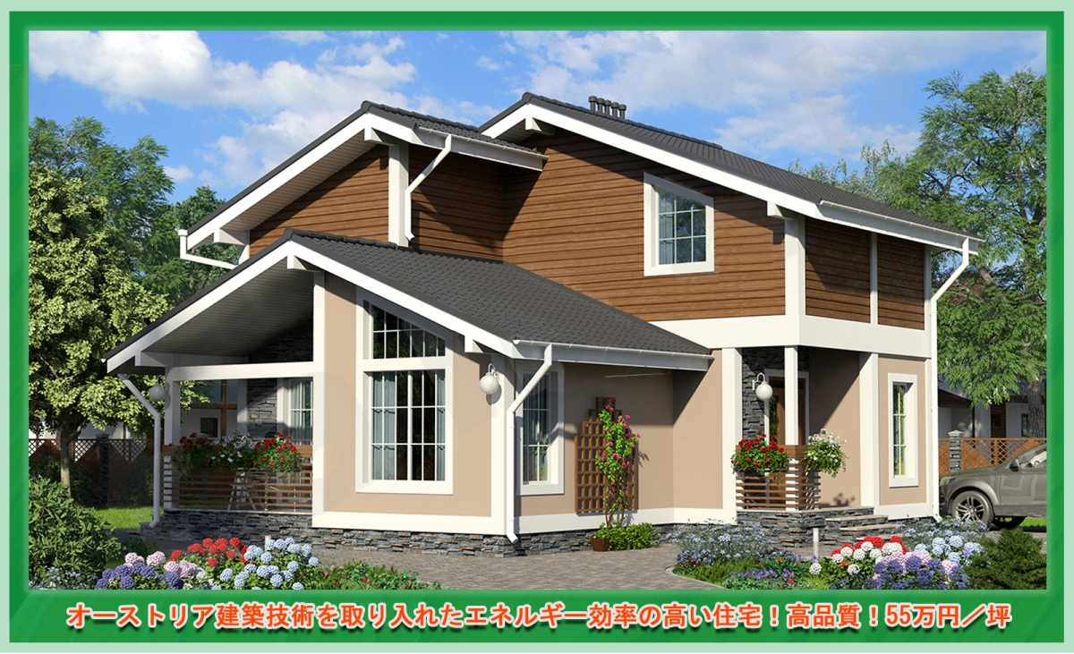 オーストリア建築技術を取り入れたエネルギー効率の高い住宅!高品質!55万円/坪 注文住宅·お取り寄せ【LIN-125-37,8坪】