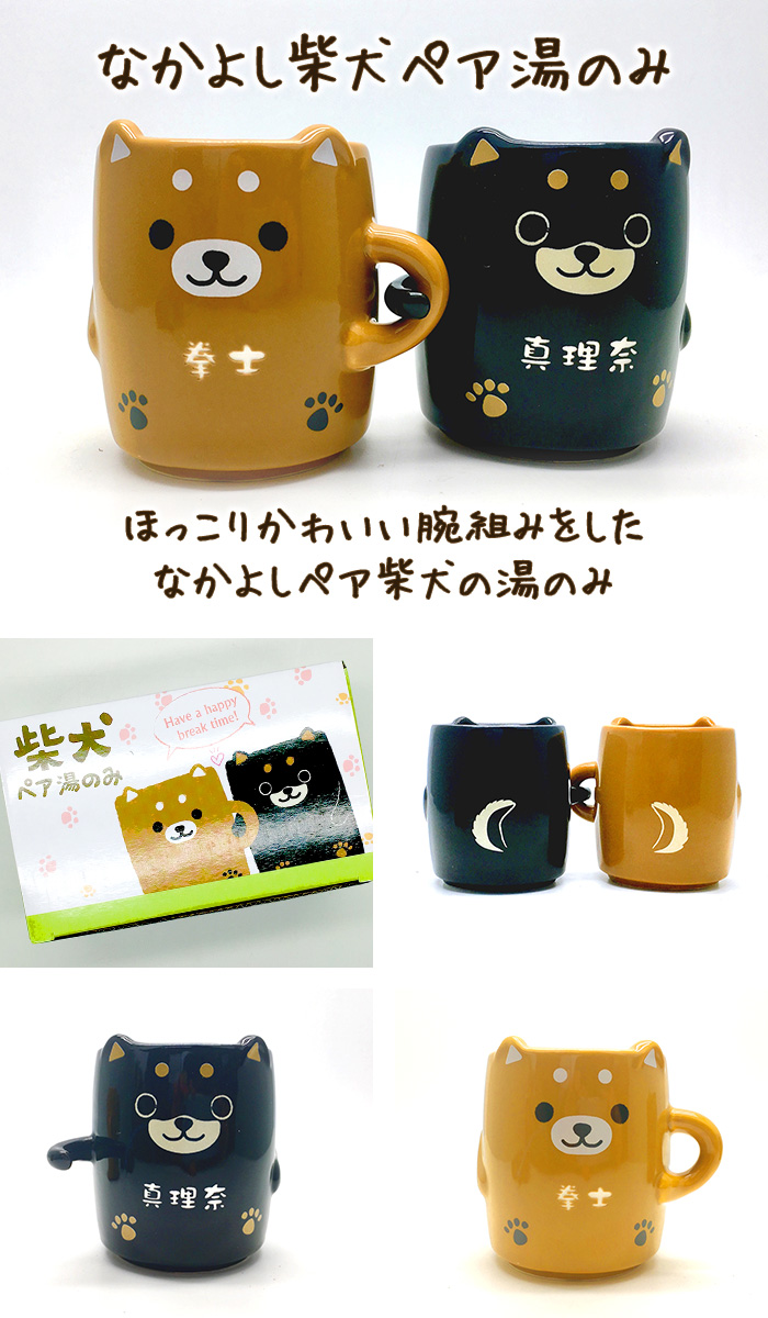 Only Hot Water Hold A Japanese Midget Shiba Good Friend Pair Baby Gift Name Is Present Family Celebration On Birthday Parents