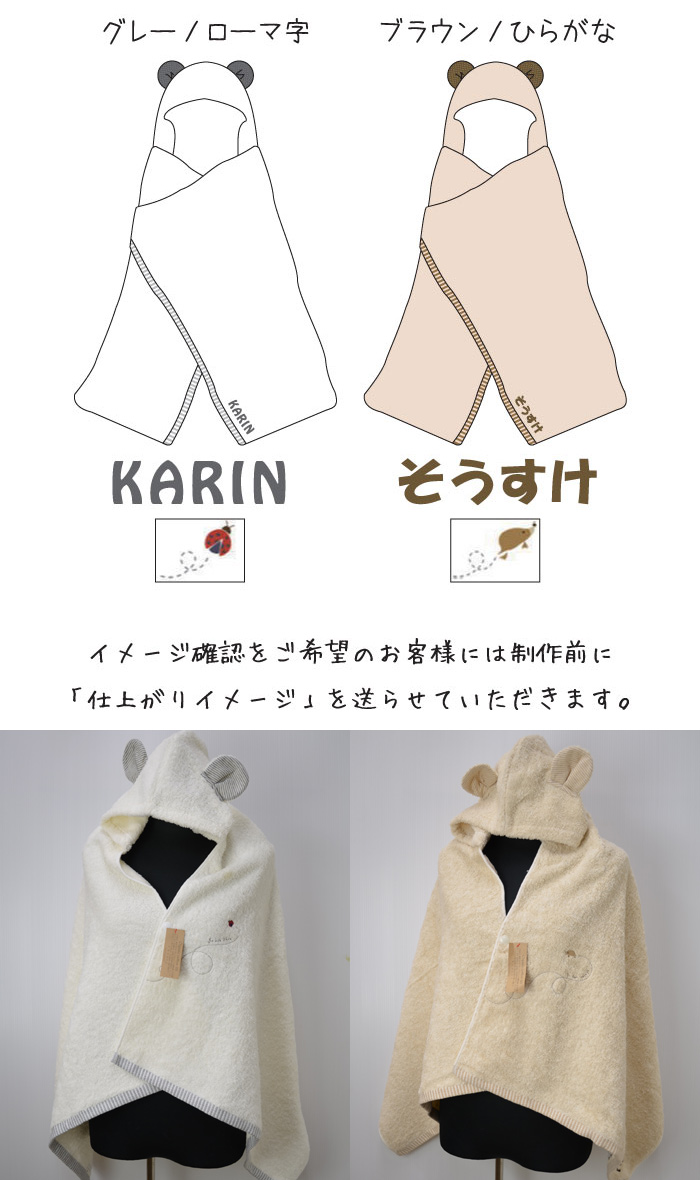 Sally prize rakuten global market contex shanti hooded bath contex shanti hooded bath towel name put the present name embroidered name imabari towel hooded negle Image collections