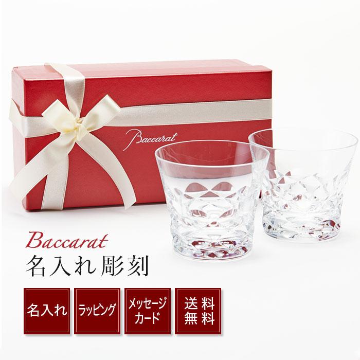 バカラ グラス 名入れ Baccarat ブラーヴァ 2020 タンブラー ペア<送料無料> 名入れギフト 名入れ無料 記念品 退職祝い 引越し祝い ロックグラス 内祝い 父の日