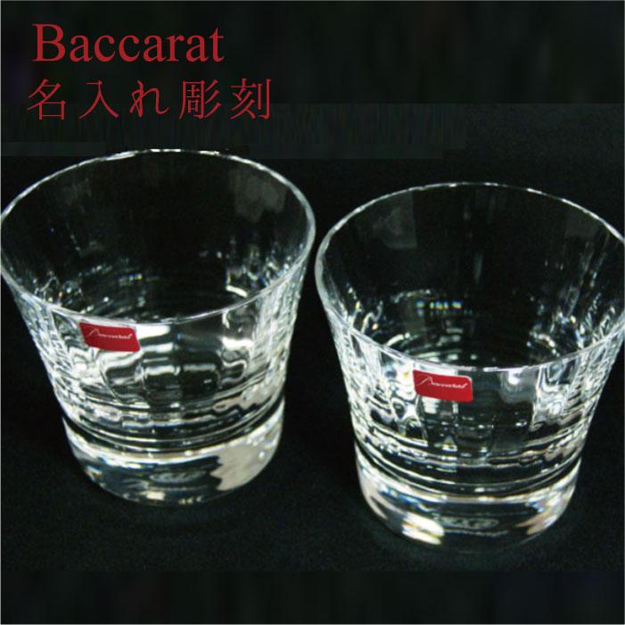 バカラ ロックグラス 結婚記念 結婚祝い 記念品 名入れギフト 名入れ無料 ペアグラス Baccarat バカラミルヌイ ミルニュイ ペアタンブラー<送料無料> ロックグラス 内祝い 父の日