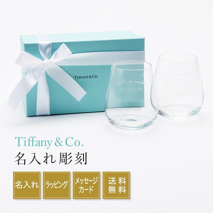 ティファニー 結婚祝い グラス ペア 名入れ Tiffany&Co.ペアクリスタルグラス グラス ペア ペアグラス 記念品 退職祝い 引越し祝い 贈り物 プレゼント 名入れギフト 内祝い