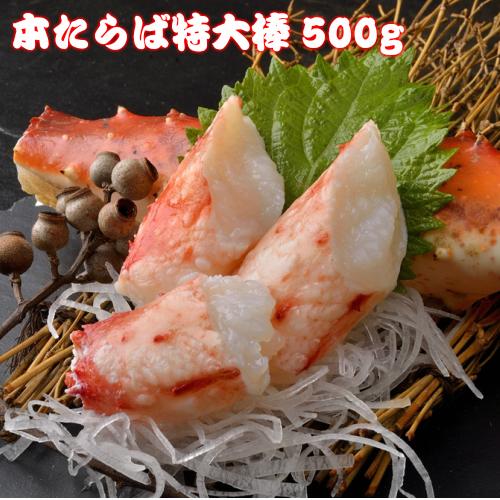 ヒラオ 【送料無料】本たらばかにボイル 棒肉たっぷり500g(10本)殻なしのうれしい!むき身お取り寄せグルメポイント10倍期間中