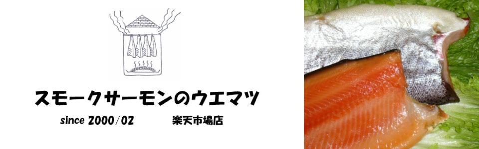 スモークサーモンのウエマツ:燻製の王様、スモークサーモンだけの店です! 好みの燻製時間は?