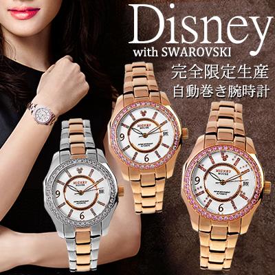 送料無料 ディズニー 自動巻き腕時計 ミッキーマウス Disney オールステンレス レディース ファッション スワロフスキー オート 5気圧防水 ディズニーウェディング 正規並行輸入品